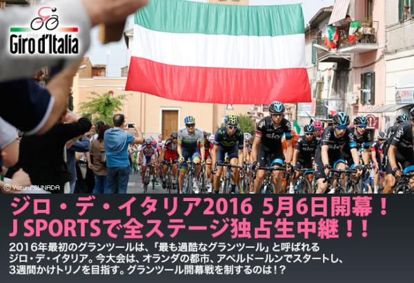 【サイクルレース】イタリア半島を縦断するGiro d'Italia!