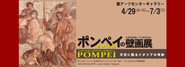 【終了】【六本木】7/3まで!古代文明「ポンペイの壁画展」に行ったけど...