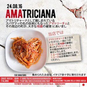 amatriciana3