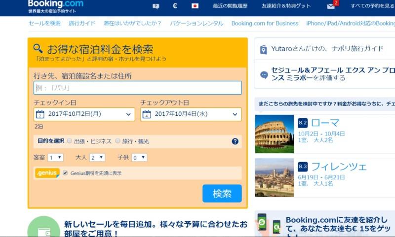 【旅のノウハウ】ホテル予約にはBooking.comがオススメな5つの理由