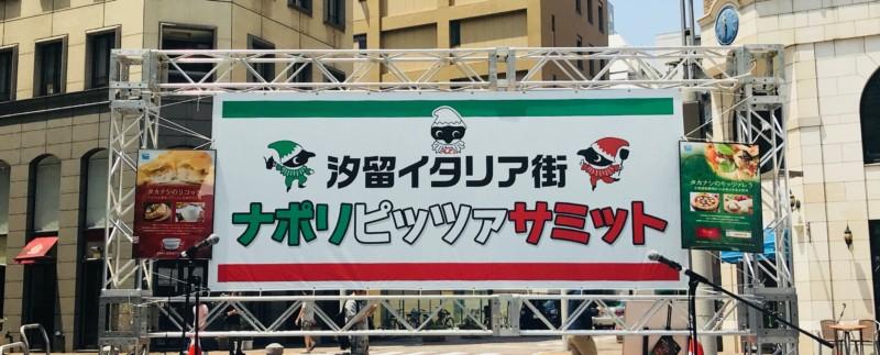 【イベント】食の祭典!ナポリピッツァサミット@汐留に行ってみた