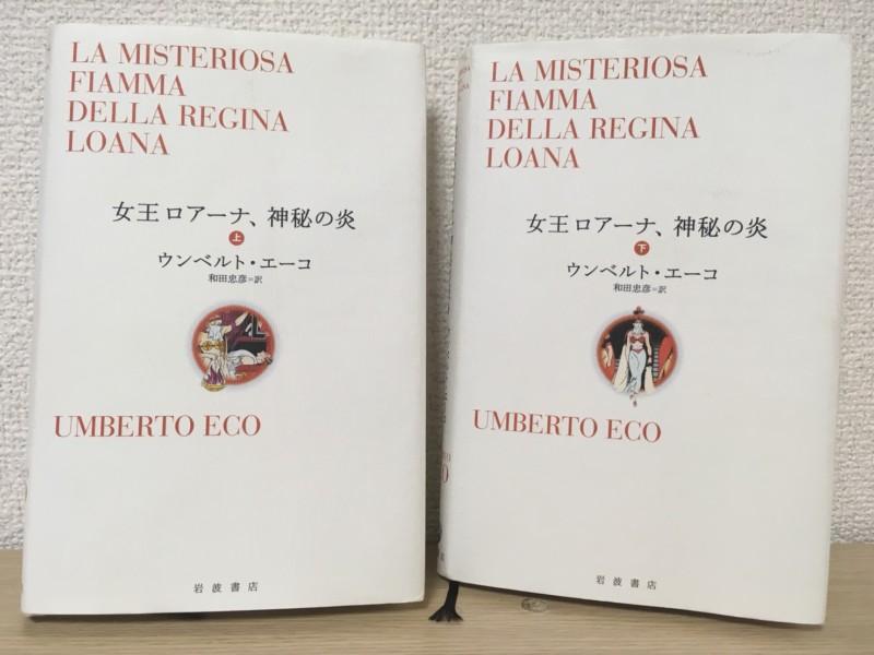 待望の邦訳ついに出版!U・エーコ『女王ロアーナ、神秘の炎』
