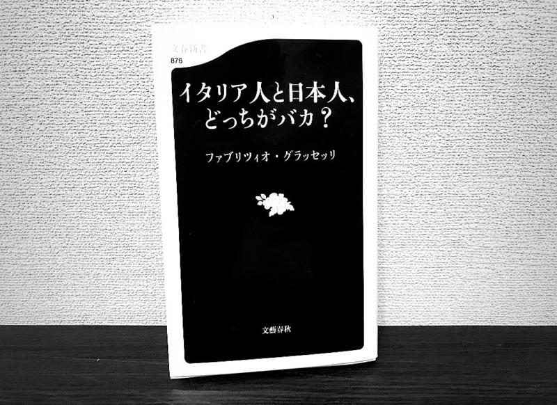 【ブックレビュー】タイトルで衝撃→読んで納得『イタリア人と日本人、どっちがバカ?』
