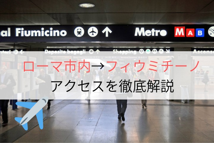 ローマ市内からフィウミチーノ空港のアクセス徹底解説