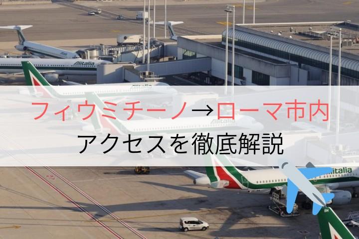 フィウミチーノ空港からローマ市内のアクセス徹底解説