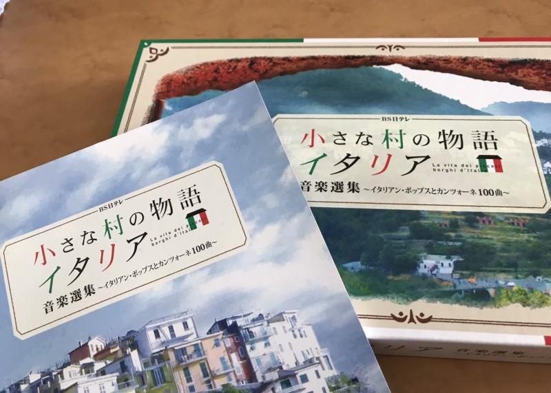 待望の100曲!「小さな村の物語 イタリア」の音楽選集が発売されました