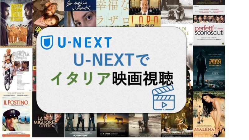 【2020.08更新】U-NEXTの見放題で視聴できるイタリア映画10選