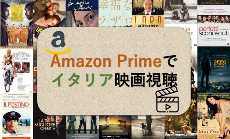 アマゾン・プライムでイタリア映画!作品情報や他サービスとの比較などを解説