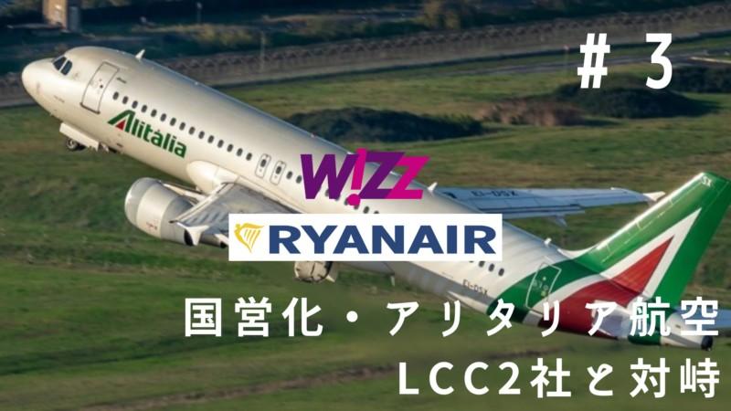 """【第3回】""""国有化""""アリタリア航空、LCCライアン&ウィズエアーと対峙"""