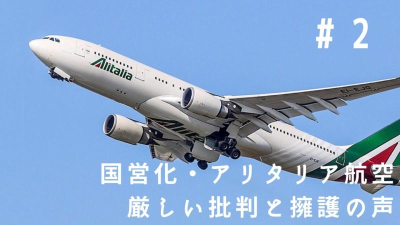 """【第2回】""""国有化""""アリタリア航空に対する厳しい批判と擁護の声"""