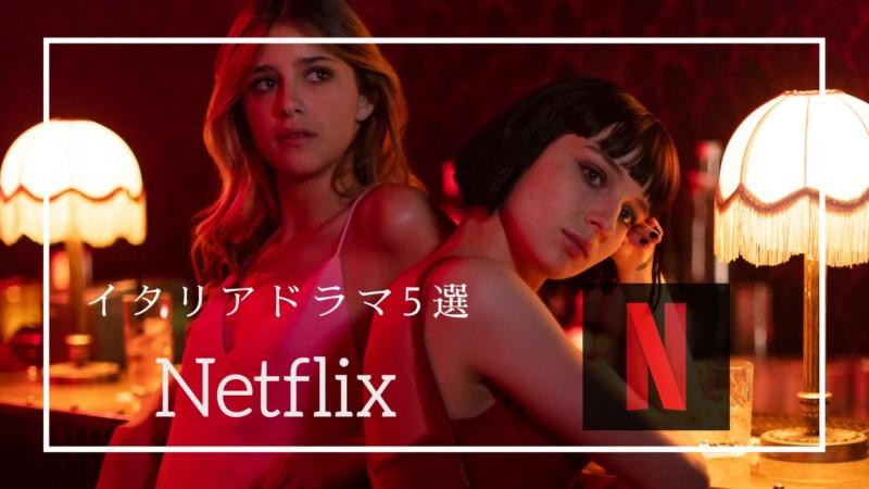 【2020.12更新】Netflixで観られるイタリア・ドラマ5選