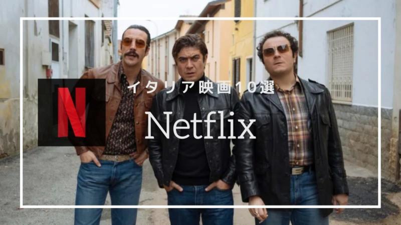 【2020.12更新】Netflixで視聴できるイタリア映画10選