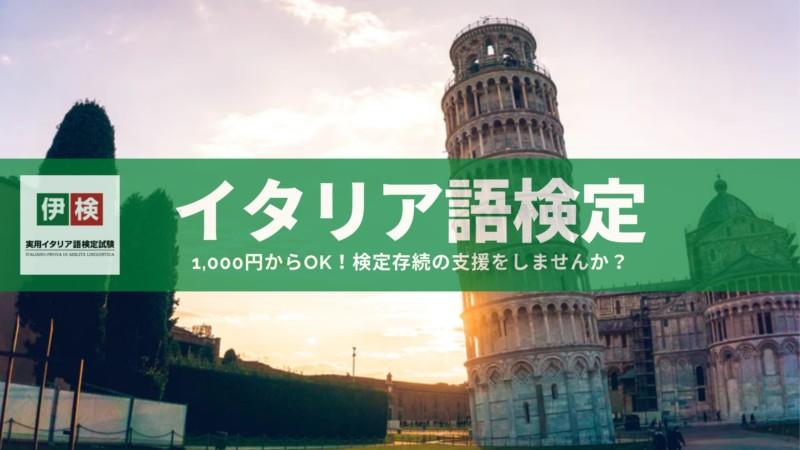 1,000円からでOK!存続の危機の実用イタリア語検定を寄付金で支援