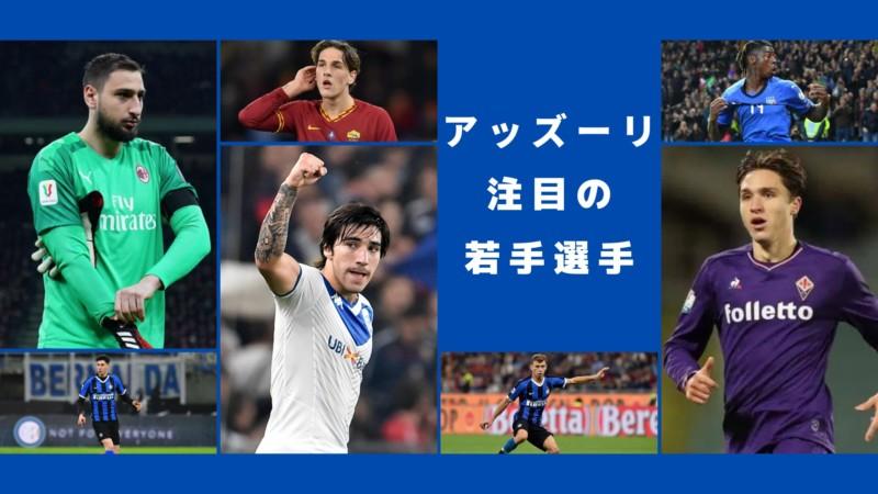 【2021.02更新】イタリア・サッカー界の未来を担う若手選手ベスト11