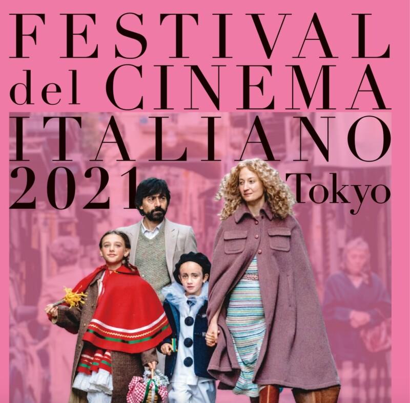 イタリア映画祭2021  公式サイトの人気ランキングには載らない、おすすめ3選