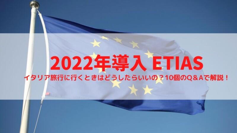 【2022年導入】イタリア入国に必要な「ETIAS」をQ&A形式で徹底解説